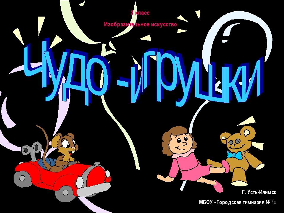 3 класс Изобразительное искусство . Г. Усть-Илимск МБОУ «Городская гимназия №...
