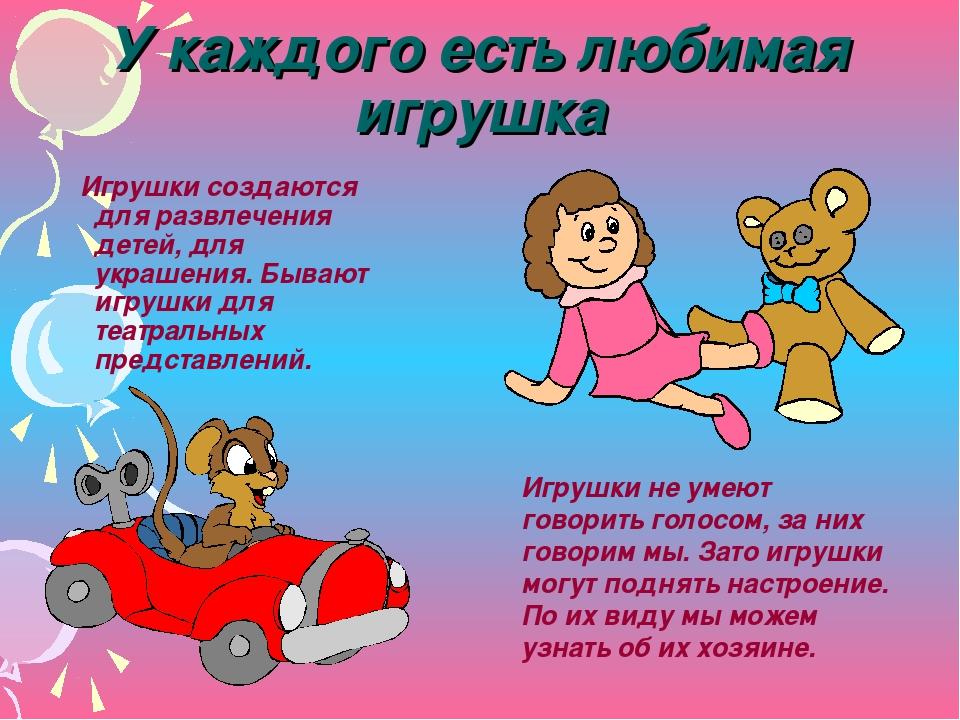 У каждого есть любимая игрушка Игрушки создаются для развлечения детей, для у...