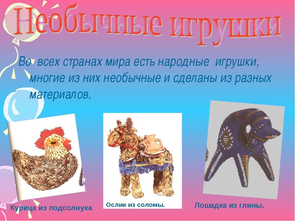 Во всех странах мира есть народные игрушки, многие из них необычные и сделаны...