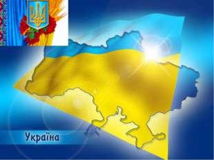 24 серпня 1991 року – велике національне свято українського народу. Цього дня
