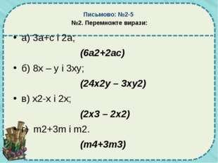 Письмово: №2-5 №2. Перемножте вирази: а) 3а+с і 2а;  (6а2+2ас) б) 8х –