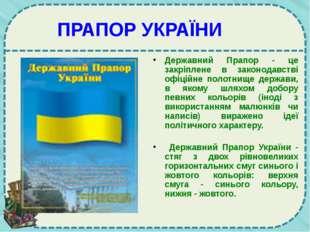 ПРАПОР УКРАЇНИ Державний Прапор - це закріплене в законодавстві офіційне поло