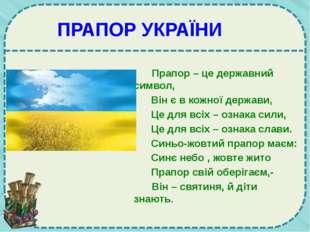 ПРАПОР УКРАЇНИ  Прапор – це державний символ, Він є в кожної держави, Це для