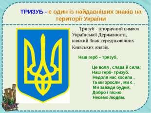 ТРИЗУБ - є один із найдавніших знаків на території України Наш герб – тризуб,
