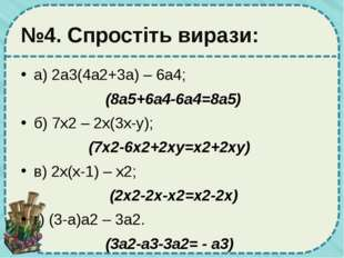 №4. Спростіть вирази: а) 2а3(4а2+3а) – 6а4; (8а5+6а4-6а4=8а5) б) 7х2 – 2