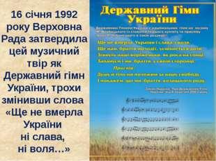 16 січня 1992 року Верховна Рада затвердила цей музичний твір як Державний гі