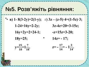 №5. Розв'яжіть рівняння: