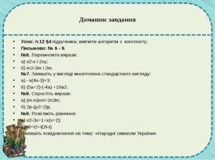 Домашнє завдання Усно: п.12 §4 підручника; вивчити алгоритм з конспекту; Пись