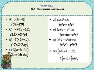 Усно: №1 №1. Виконайте множення: а) 5(а+4);  (5а+20) б) (х+2у)·12; (12х+24у