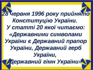 28 червня 1996 року прийнято Конституцію України. У статті 20 якої читаємо: «