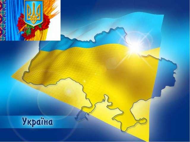 24 серпня 1991 року – велике національне свято українського народу. Цього дня...