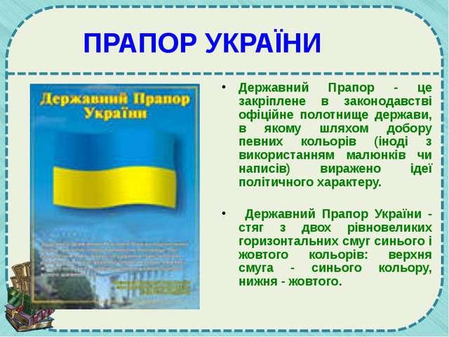 ПРАПОР УКРАЇНИ Державний Прапор - це закріплене в законодавстві офіційне поло...
