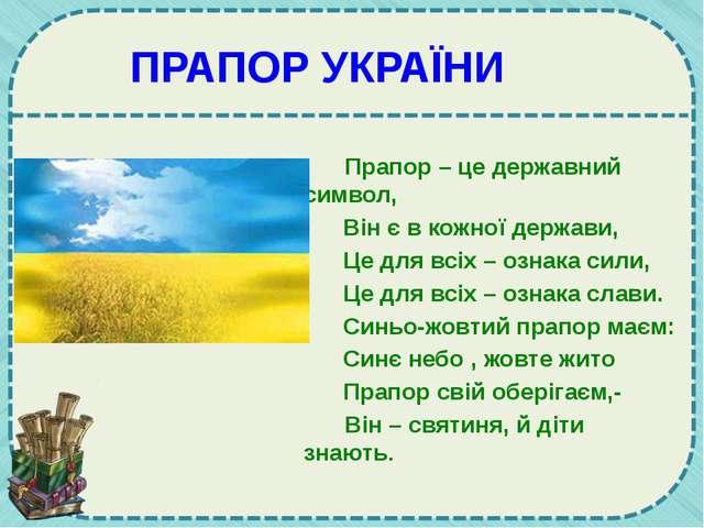 ПРАПОР УКРАЇНИ  Прапор – це державний символ, Він є в кожної держави, Це для...