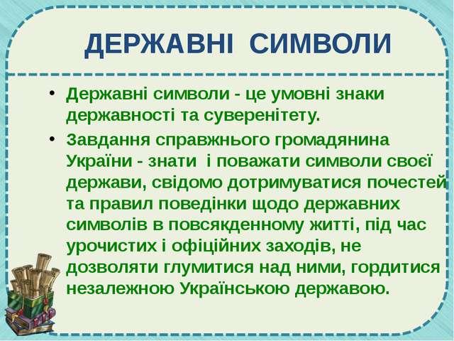 ДЕРЖАВНІ СИМВОЛИ Державні символи - це умовні знаки державності та сувереніте...