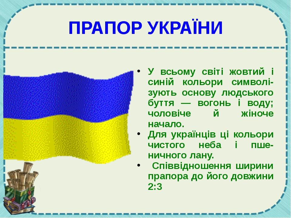 ПРАПОР УКРАЇНИ У всьому світі жовтий і синій кольори символі-зують основу люд...