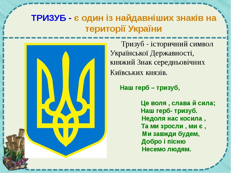 ТРИЗУБ - є один із найдавніших знаків на території України Наш герб – тризуб,...