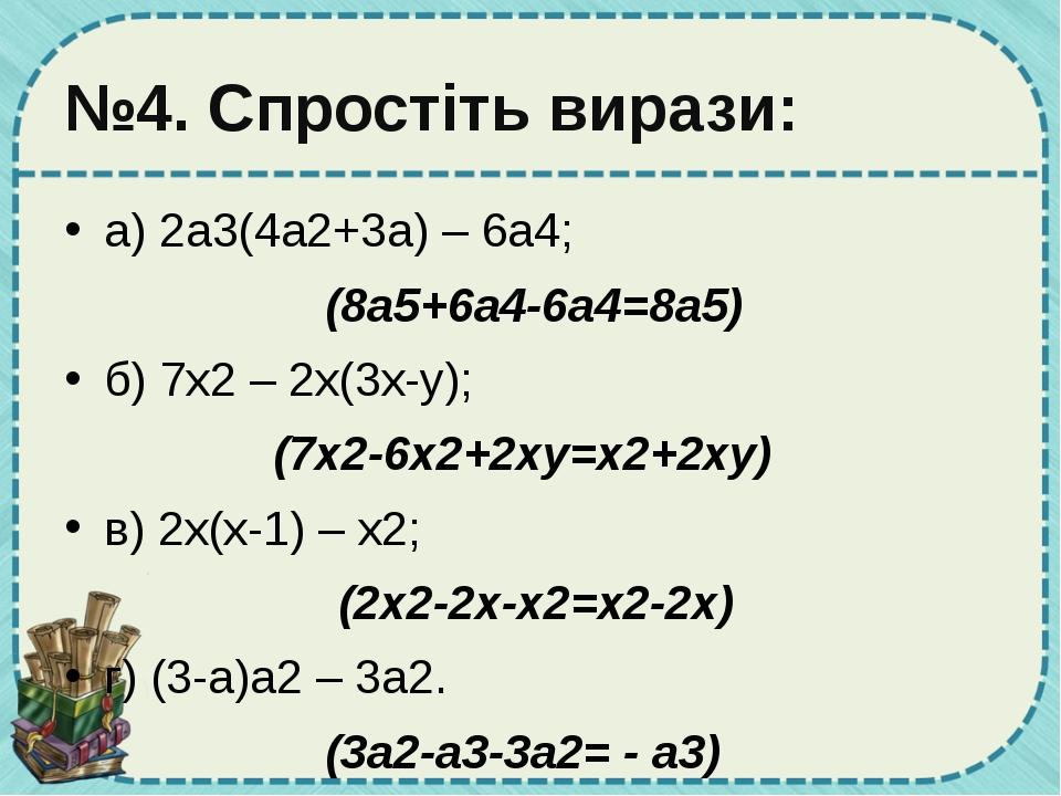 №4. Спростіть вирази: а) 2а3(4а2+3а) – 6а4; (8а5+6а4-6а4=8а5) б) 7х2 – 2...