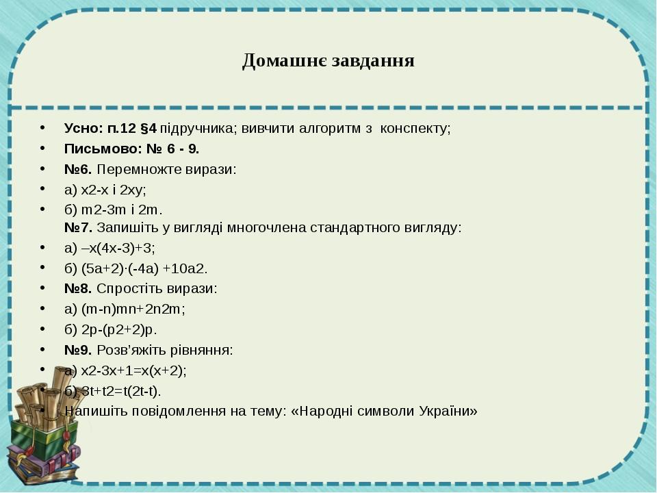 Домашнє завдання Усно: п.12 §4 підручника; вивчити алгоритм з конспекту; Пись...