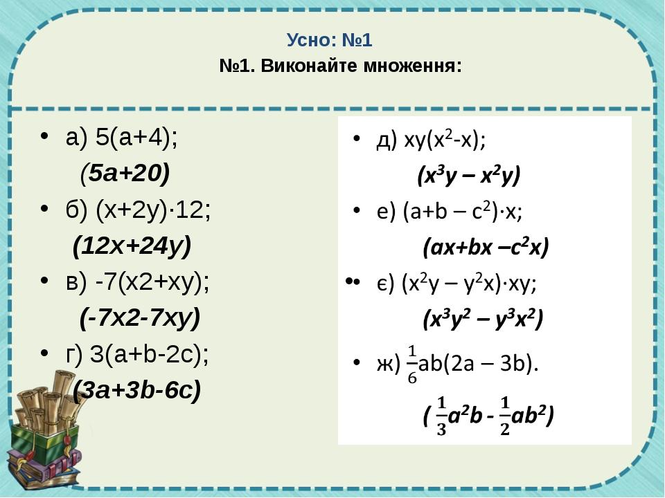 Усно: №1 №1. Виконайте множення: а) 5(а+4);  (5а+20) б) (х+2у)·12; (12х+24у...