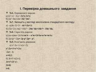 І. Перевірка домашнього завдання №6. Перемножте вирази: а) (х2-х) · 2ху=2х3у-