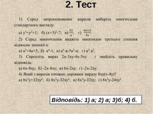2. Тест Відповідь: 1) а; 2) а; 3)б; 4) б.