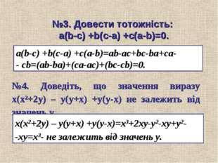 №3. Довести тотожність: a(b-c) +b(c-a) +c(a-b)=0. a(b-c) +b(c-a) +c(a-b)=ab-a