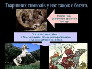 У княжі часи улюбленою твариною був тур. У козацькі часи - кінь. У багатьох д