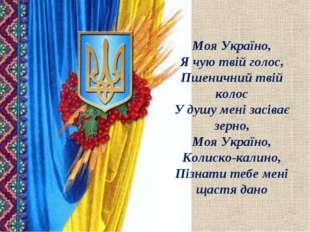 Моя Україно, Я чую твій голос, Пшеничний твій колос У душу мені засіває зерно