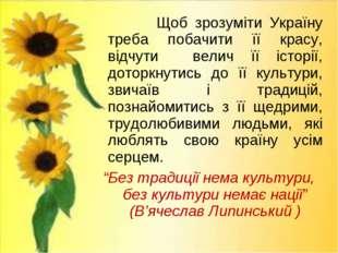 Щоб зрозуміти Україну треба побачити її красу, відчути велич її історії, дот