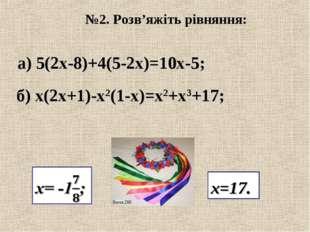 №2. Розв'яжіть рівняння: а) 5(2х-8)+4(5-2х)=10х-5; б) х(2х+1)-х2(1-х)=х2+х3+1