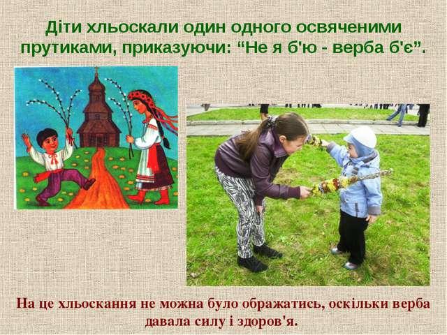 """Діти хльоскали один одного освяченими прутиками, приказуючи: """"Не я б'ю - верб..."""
