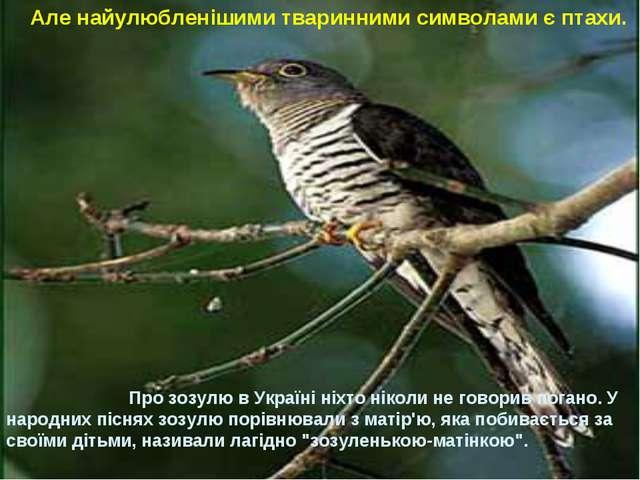 Але найулюбленішими тваринними символами є птахи.  Про зозулю в Україні ніхт...