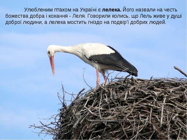 Улюбленим птахом на Україні є лелека. Його назвали на честь божества добра і...