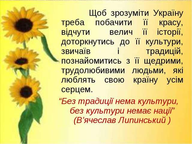 Щоб зрозуміти Україну треба побачити її красу, відчути велич її історії, дот...