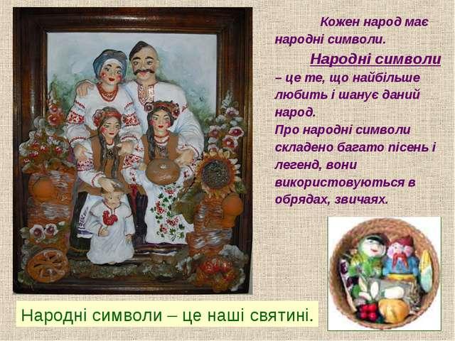 Кожен народ має народні символи. Народні символи – це те, що найбільше любит...