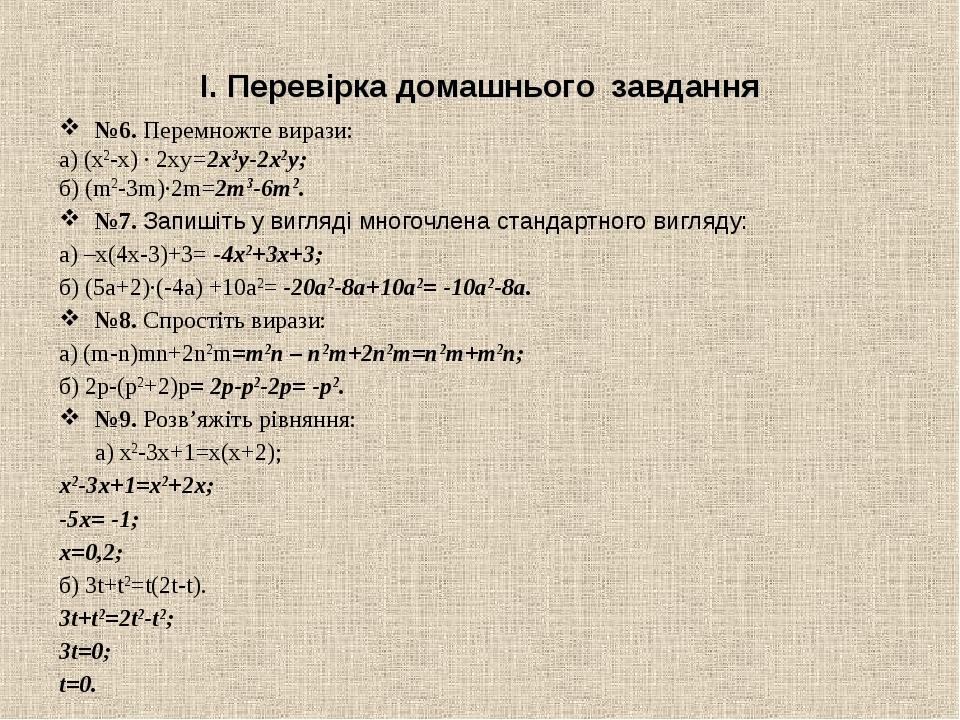 І. Перевірка домашнього завдання №6. Перемножте вирази: а) (х2-х) · 2ху=2х3у-...