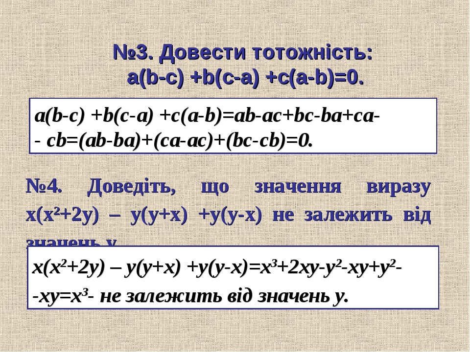 №3. Довести тотожність: a(b-c) +b(c-a) +c(a-b)=0. a(b-c) +b(c-a) +c(a-b)=ab-a...