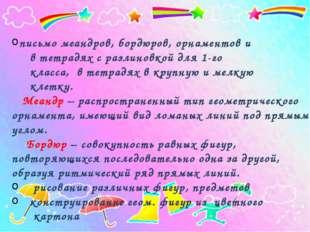письмо меандров, бордюров, орнаментов и в тетрадях с разлиновкой для 1-го кла
