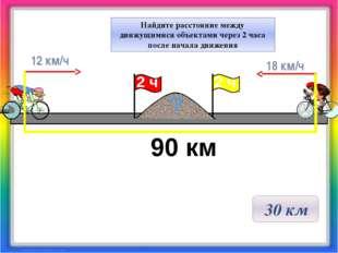 Найдите расстояние между движущимися объектами через 2 часа после начала дви