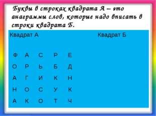 Буквы в строках квадрата А – это анаграммы слов, которые надо вписать в стро