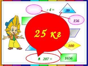 1656 1656 156 156 39 39 100 100 25 25 кг : 4 = - 1500 = : 4 = + 61 = Все вычи