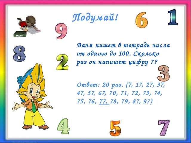 Подумай! Ваня пишет в тетрадь числа от одного до 100. Сколько раз он напишет...