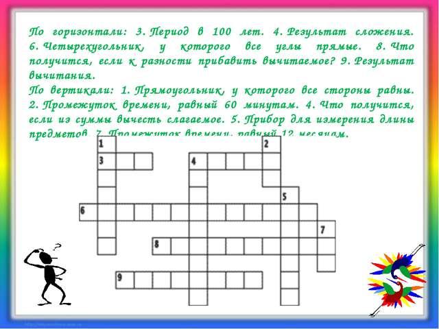 По горизонтали: 3.Период в 100 лет. 4.Результат сложения. 6.Четырехугольни...