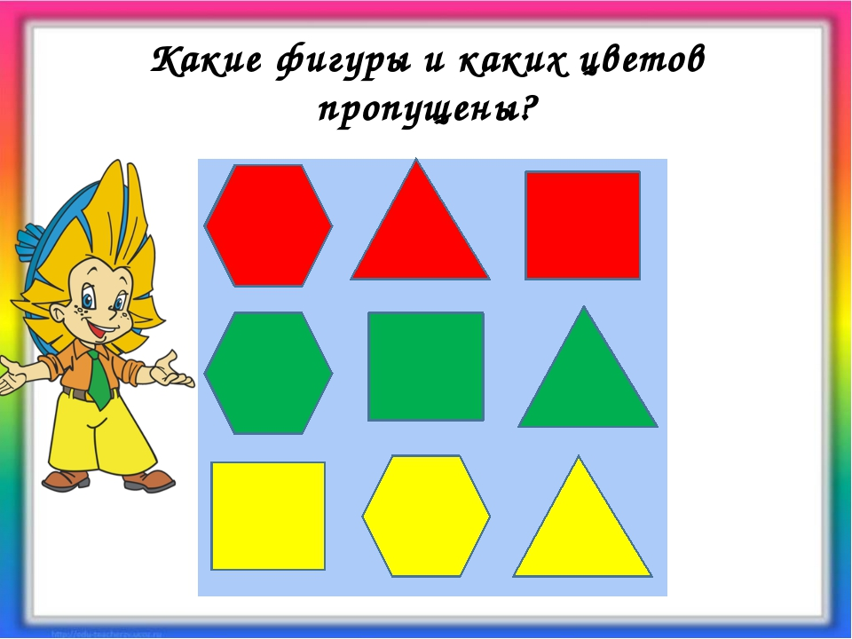 Какие фигуры и каких цветов пропущены?