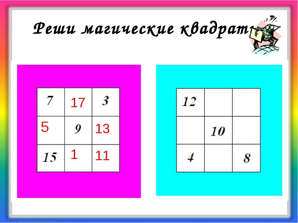 Реши магические квадраты. 17 5 1 13 11