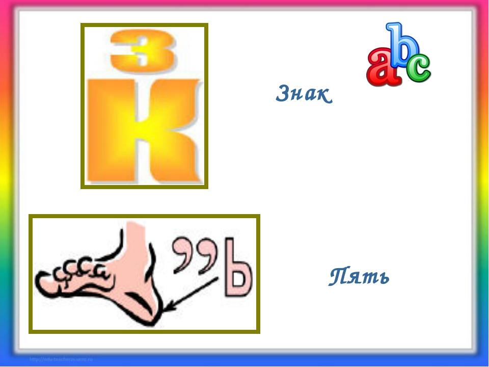 Знак Пять