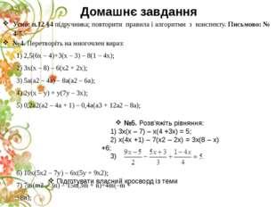 Домашнє завдання Усно: п.12 §4 підручника; повторити правила і алгоритми з к