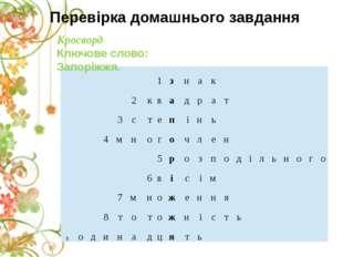 Перевірка домашнього завдання Кросворд Ключове слово: Запоріжжя.