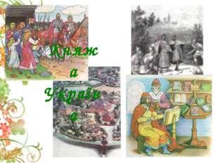 Княжа Україна