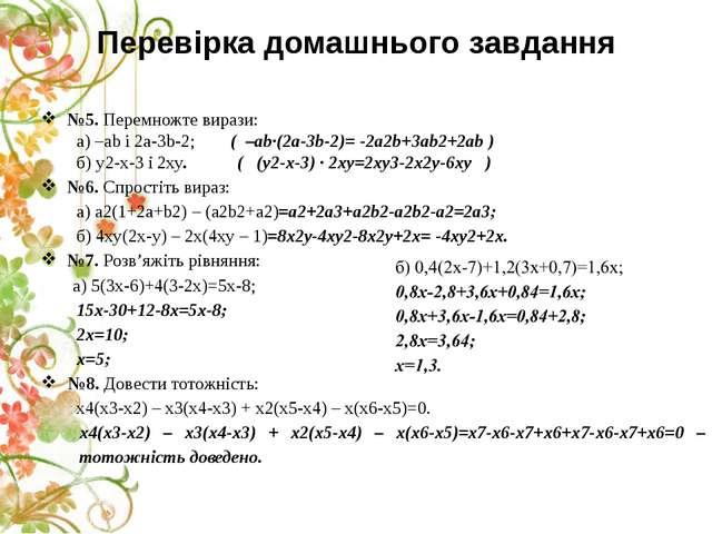 Перевірка домашнього завдання №5. Перемножте вирази: а) –аb i 2a-3b-2; ( –аb·...